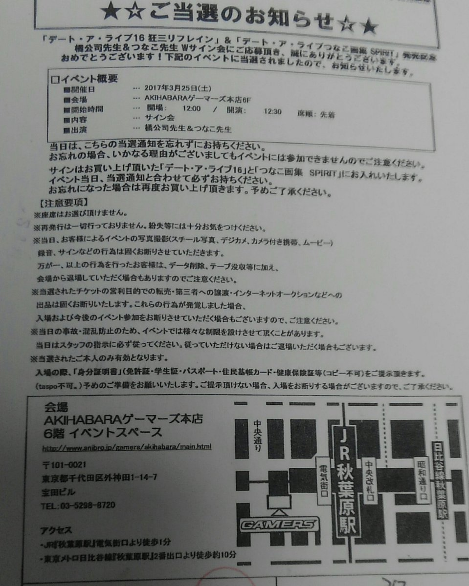 今日はデート・ア・ライブの橘先生とつなこ先生によるサイン会なのだヾ( ^ω^)ノ
