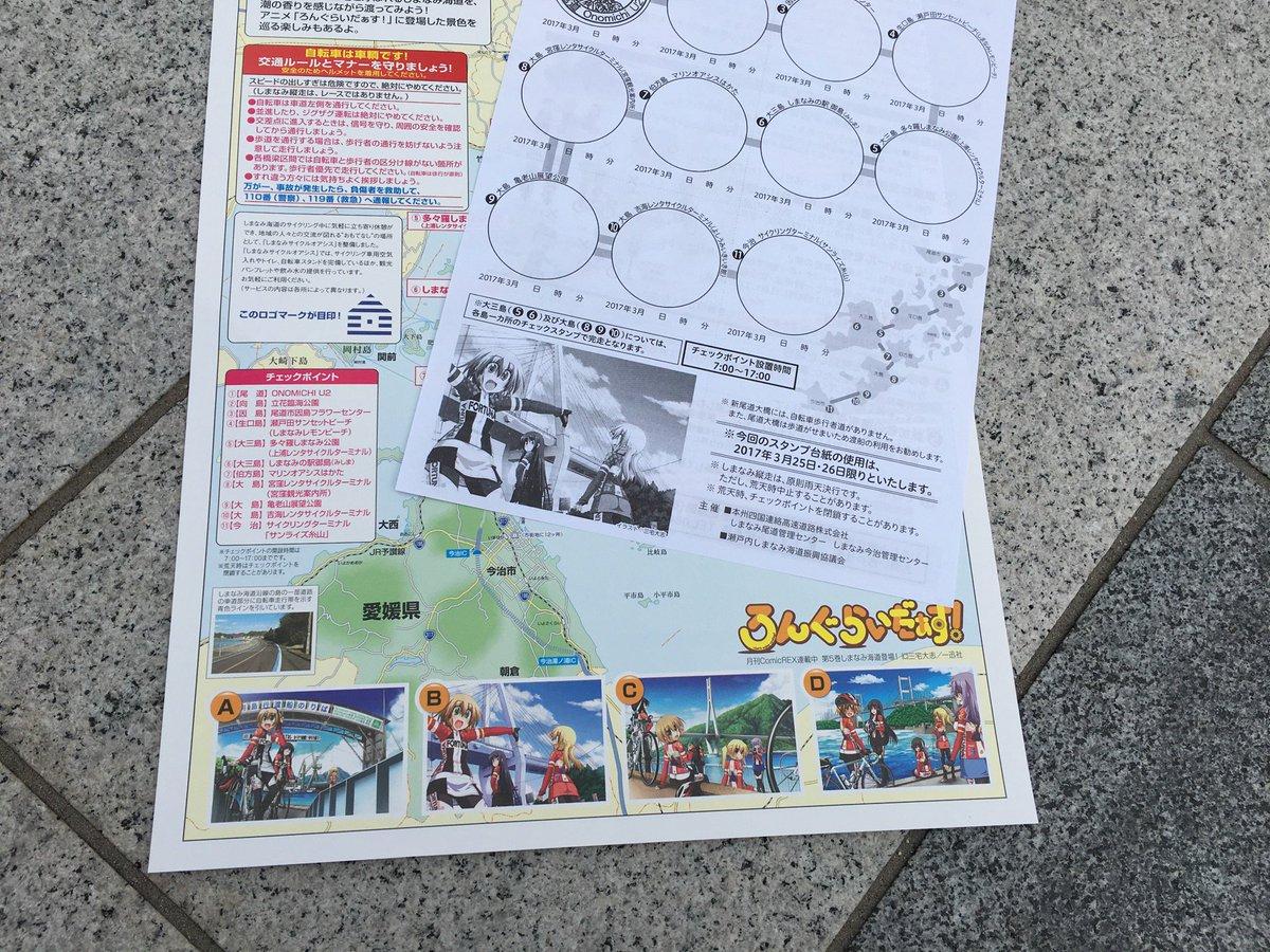 スタンプの台紙がろんぐらいだぁす!仕様だっ(^◇^) (@ ONOMICHI U2 in 尾道市)