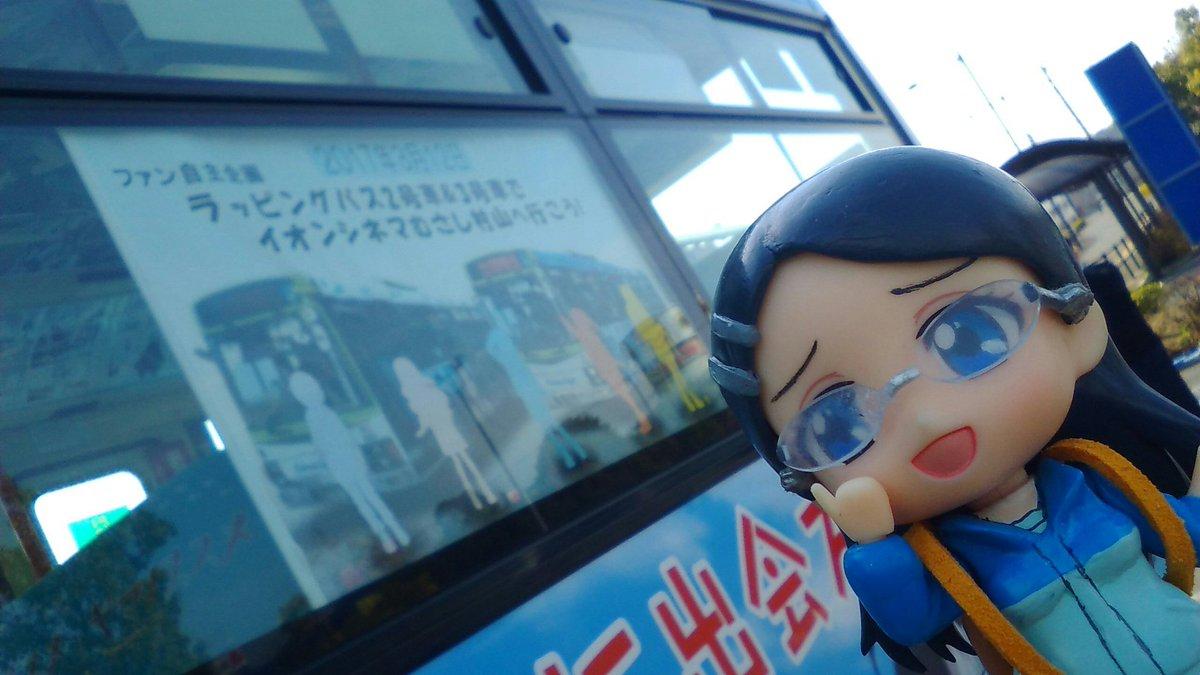 * 舞台めぐり日記更新 *3/12の上映会に合わせて催行された有志主催のヤマノススメラッピングバスツアーに参加です。今回