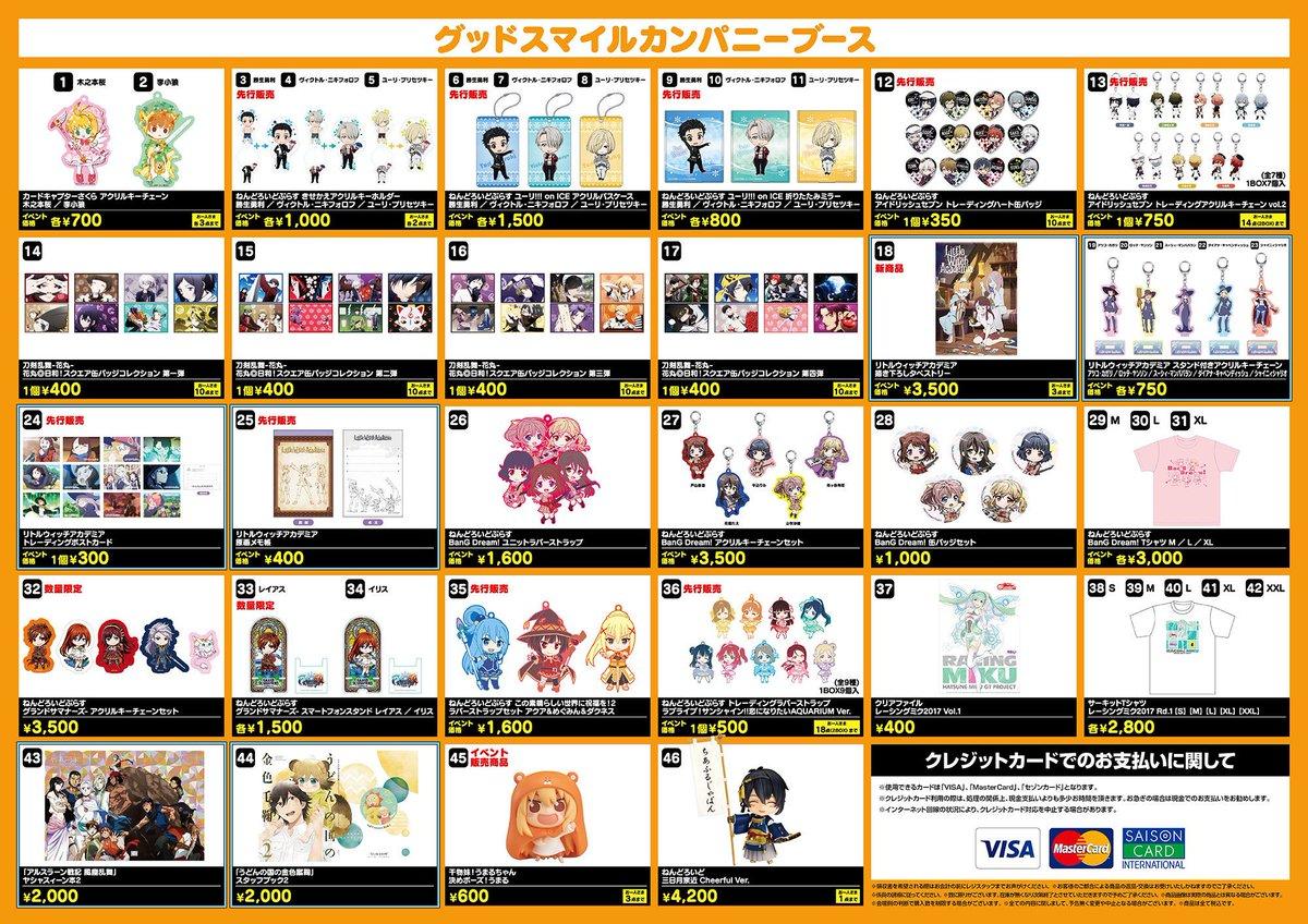 本日から開催「AnimeJapan 2017」ではグッドスマイルカンパニーブースにてグループスタジオ作品の各グッズがお買