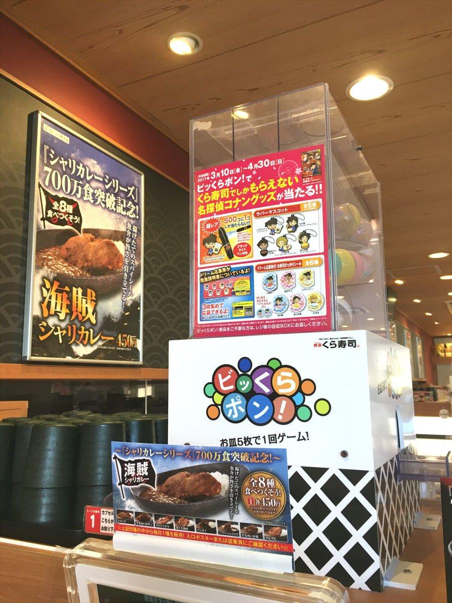 只今、くら寿司では名探偵コナンのキャンペーンを開催中!コナンファンにはたまらない「ドリーム応募企画」もやってます。期間中
