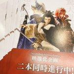 Thunderbolt Fantasy Project「AnimeJapan 2017限定フライヤー」を、ただいまニトロ
