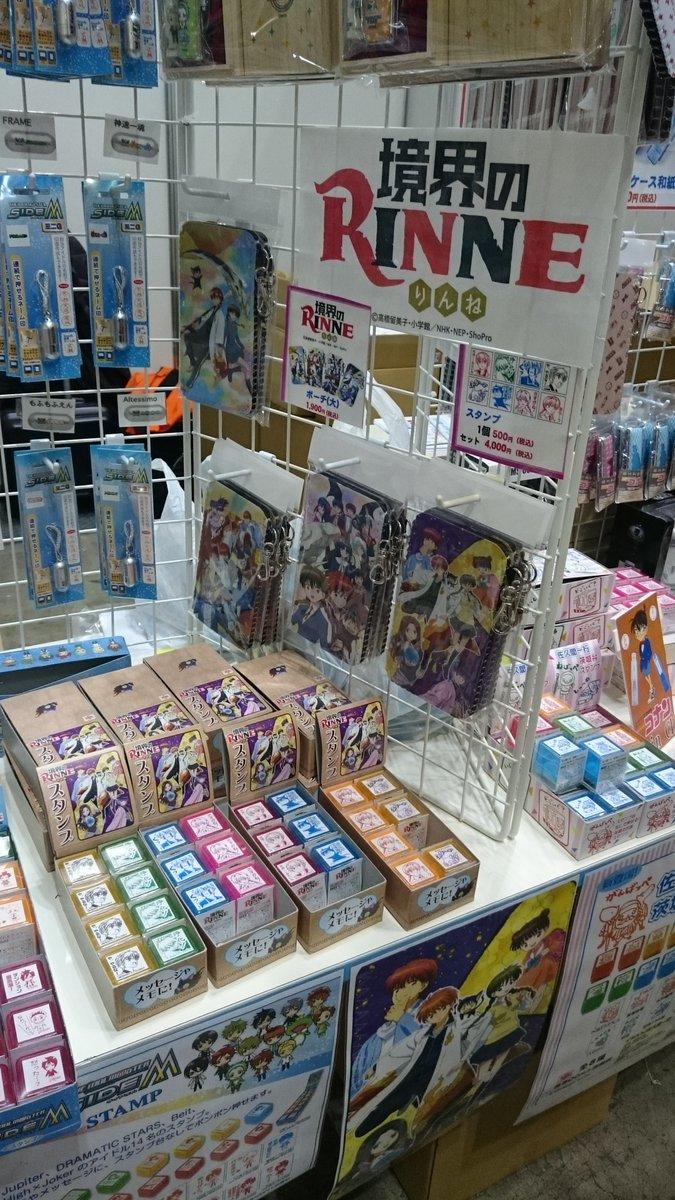 グッズ化の少ない境界のRINNE、イベントの時は嬉しくて…財布が… #animejapan