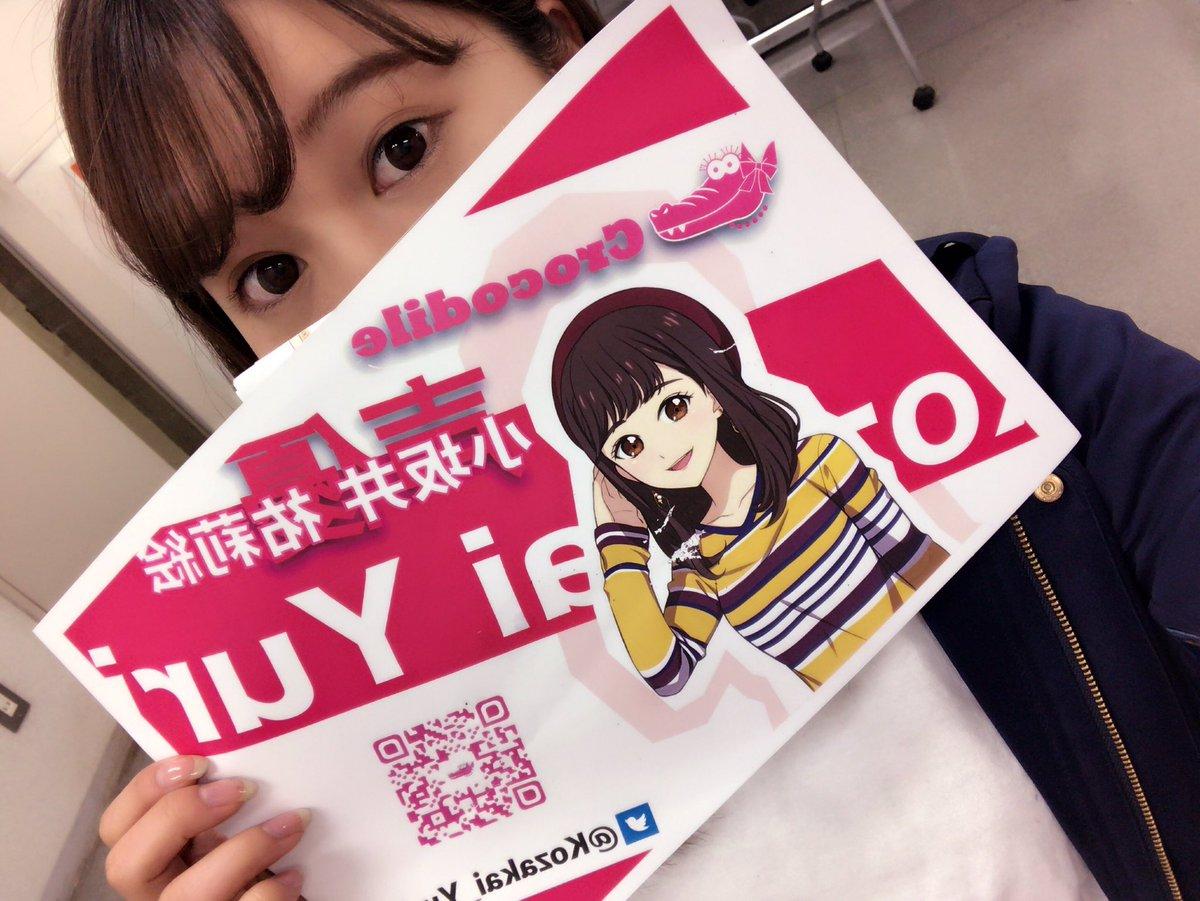 「JKめし!アフレコ体験」「特典会」ありがとうございました!名古屋から来てくださっていた方もいてとっても嬉しかった〜(&