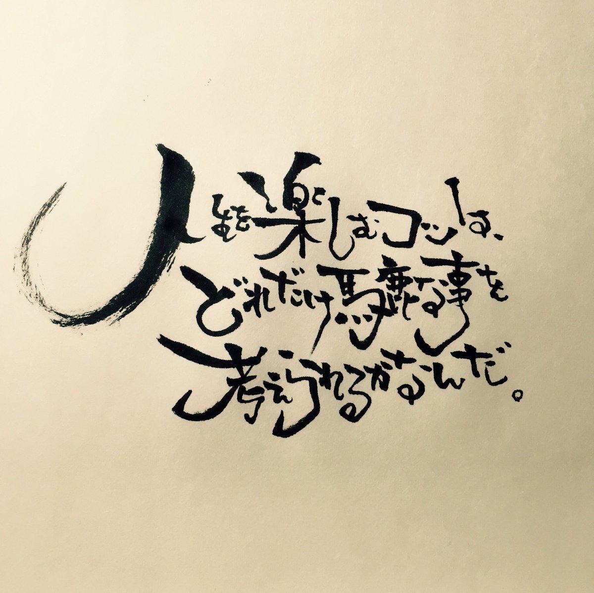 人生を楽しむコツは、どれだけ馬鹿な事を考えられるかなんだ。#文字 #手書き文字 #筆 #筆文字 #ルパン三世