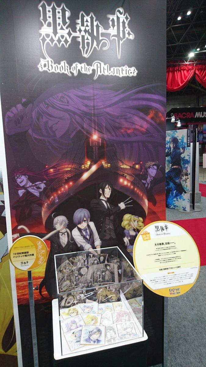 本日より開催の「AnimeJapan2017」アニプレックスブース(東2ホール A1)では、劇場版黒執事の来場者特典の一