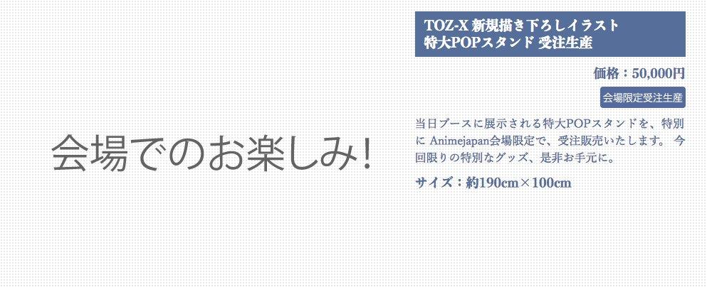 AnimeJapan 2017、ufotableブース東2ホールA10より。◆TOZ-X 新規描き下ろしイラスト特大PO