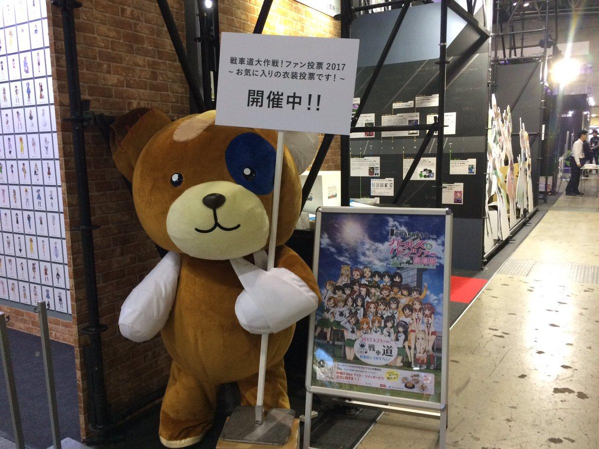 「AnimeJapan 2017」開幕です!ボコですが、稼働時間以外は博報堂DYMaPブースに鎮座してます!スマホアプリ
