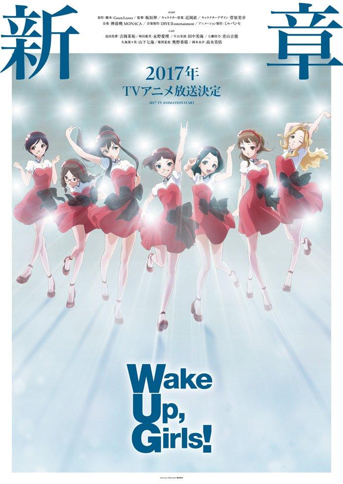【Wake Up, Girls!新章】先程のAnimeJapan2017 BLUEステージにて第二弾ビジュアル公開になり