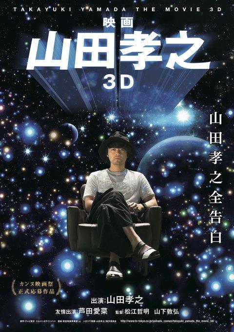 『映画 山田孝之3D』公開決定 - 山田の思考に迫る、脳内スペクタクル3D映画 https://t.co/v7WMYYWzQn