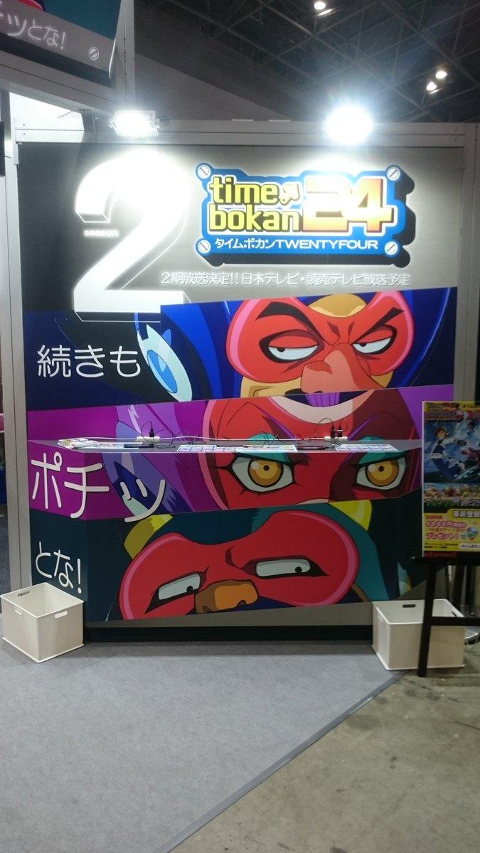 タイムボカン24 2期放送決定!!!!
