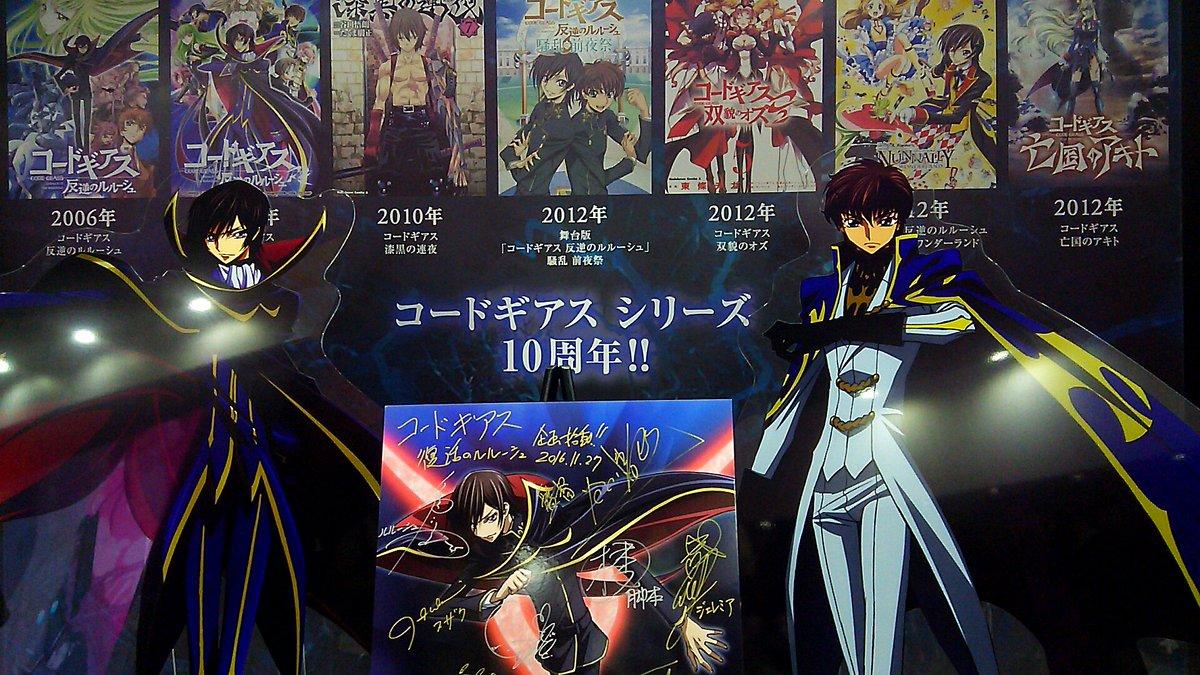 AnimeJapanコードギアス展示〜!!!アクリルスタンド何度見ても美しい😭😭😭