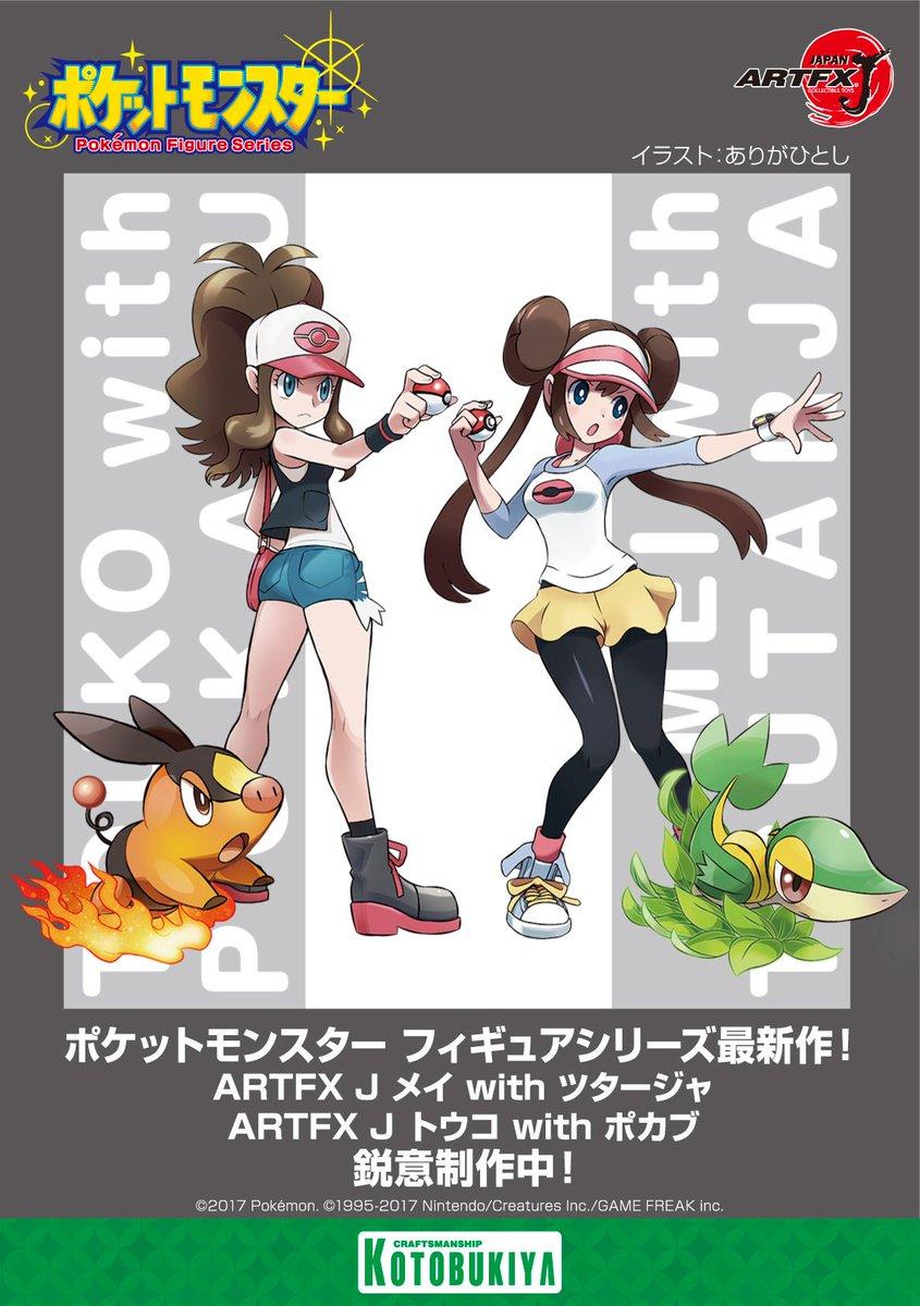 コトブキヤ『ポケットモンスター』フィギュアシリーズ、第5弾の「ARTFX J トウコ with ポカブ」のイラストを公開