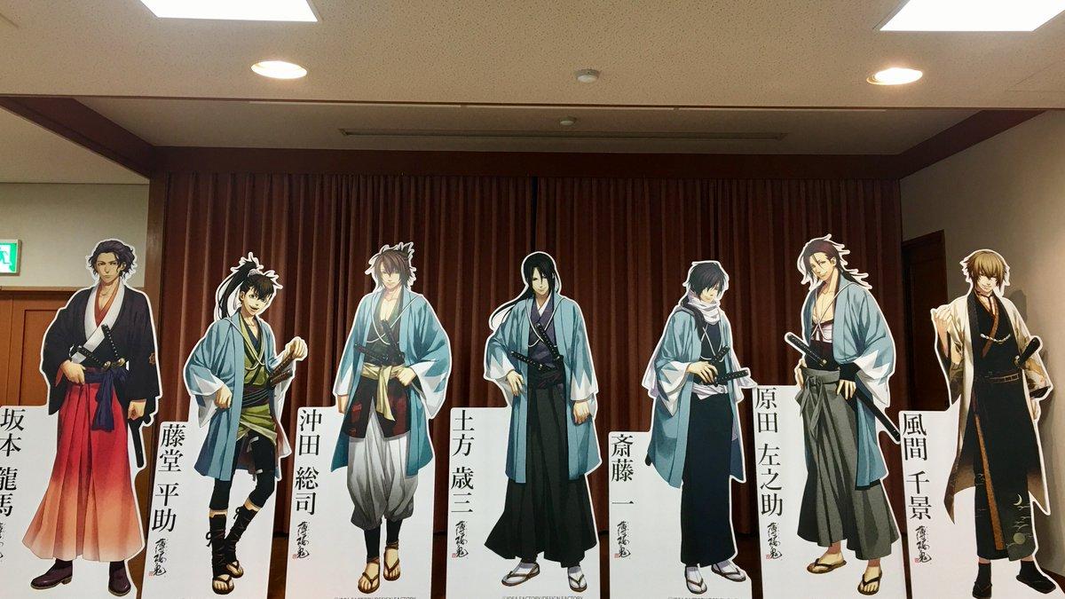 薄桜鬼キャラクターは、館内数カ所に設置しております。キャラクターパネルは撮影可能ですが、土方の愛刀など、展示物そのものの