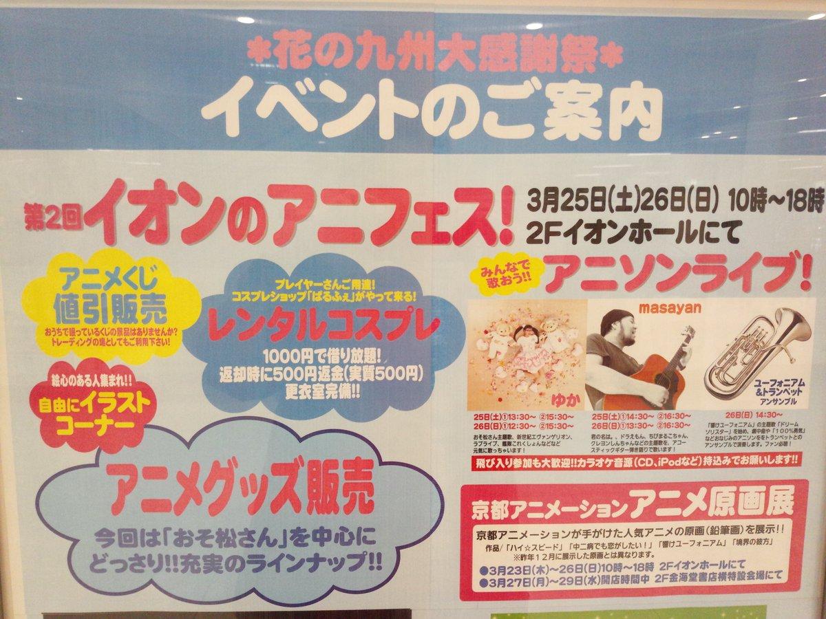 おはようございます!今日から二日間、鹿児島県霧島市「イオン隼人国分」にて、コスプレイベント、衣装・アニメグッズ販売、京ア