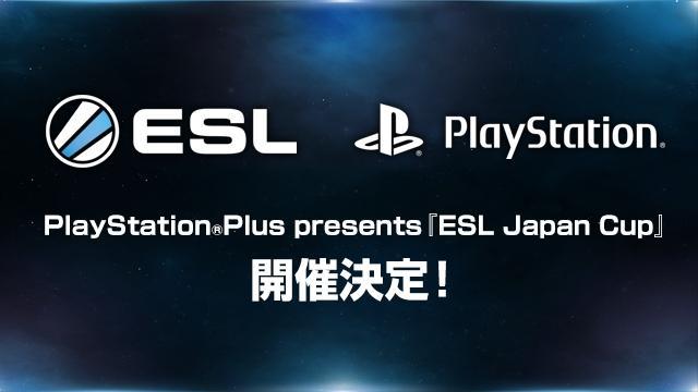 PS4から直接参加できるオンライン大会「ESL Japan Cup」が発表。『ブレイブルーCF』も種目に