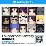 『Thunderbolt Fantasy 東離劍遊紀』Twitterアイコン配布開始! -  #nitroplus #サ