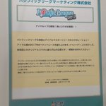 アニメジャパンアニプレブース、アイマスやきうコラボのパ・リーグ担当者の方のコメントで爆笑してる