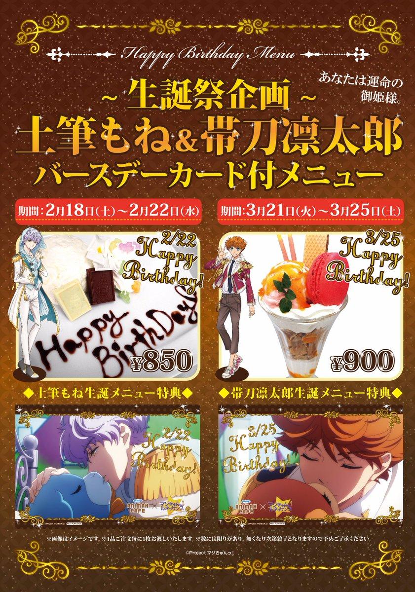 3月25日は「帯刀凛太郎」君本日誕生日!アニマックスCAFEでは本日まで生誕メニューとして生誕パフェを提供中!数量限定で