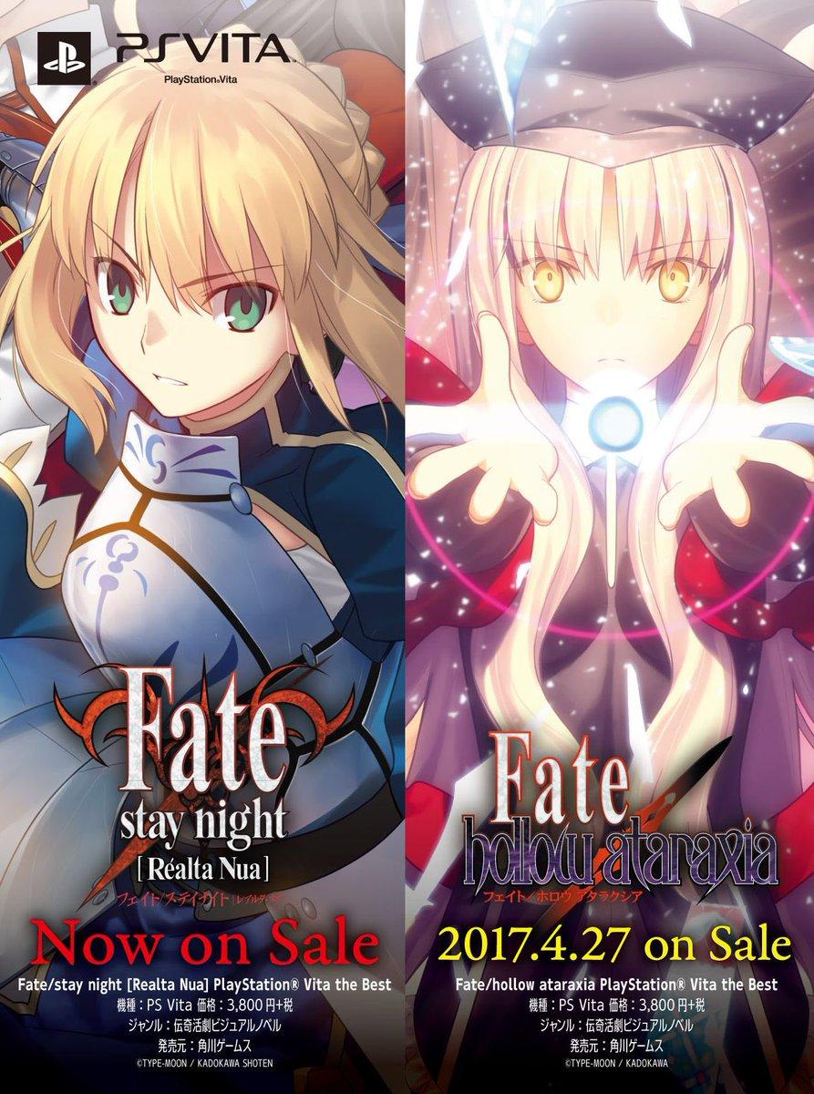 PSVita「Fate/hollow ataraxia」ベスト版は4月27日(木)発売です!PSVita「Fate/st