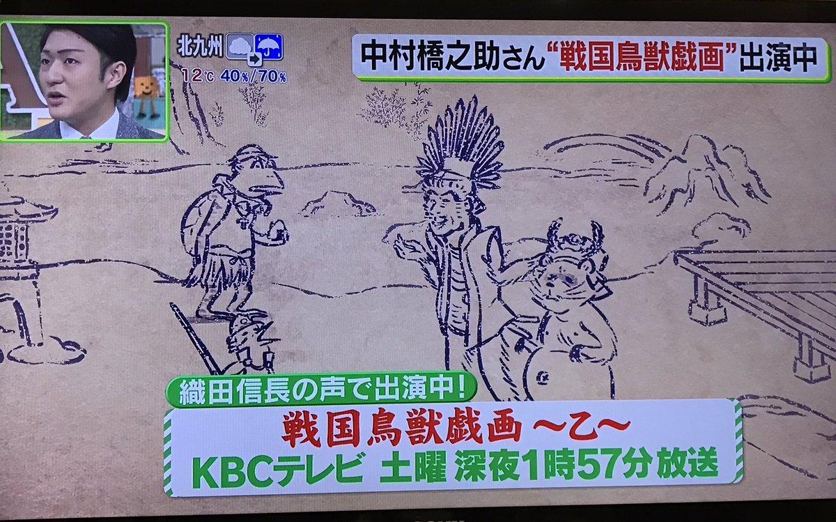 #アサデス。 でニュー橋之助さん出演。今年はファミリーで六月博多座歌舞伎!「橋之助になって初めての仕事が戦国鳥獣戯画の信