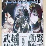 【キャンペーン】4/7一般発売!小説「Thunderbolt Fantasy 東離劍遊紀 外伝」、リツイートキャンペーン