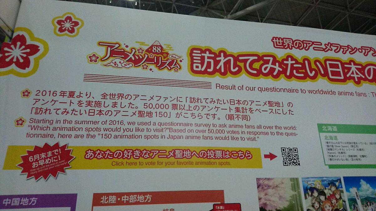 鮒クラのみなさーーーーーん!!!!!あなたの好きなアニメ聖地でファフナー投票しよーーーーーーーー!!!!!