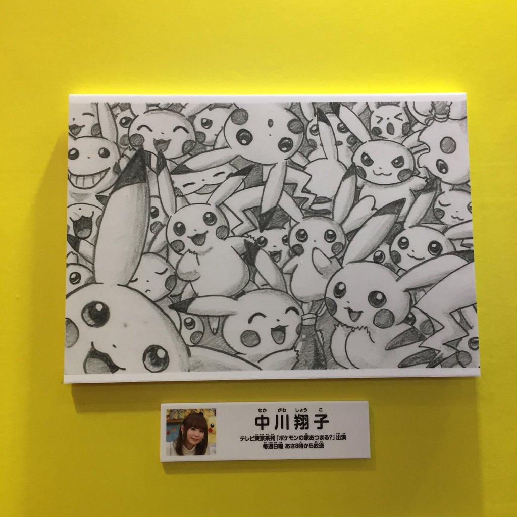 イラストコンテスト#animejapan #ポケモン