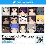 【スペシャル】「Thunderbolt Fantasy 東離劍遊紀」ツイッターアイコン配布無料ダウンロード開始!源覚(ニ