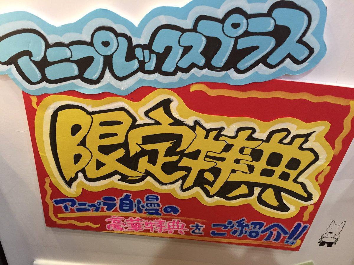 AnimeJapanアニプレックスブースに行って来ました、特典コーナーにキズナイーバー飾ってくださり誠にありがとうござい