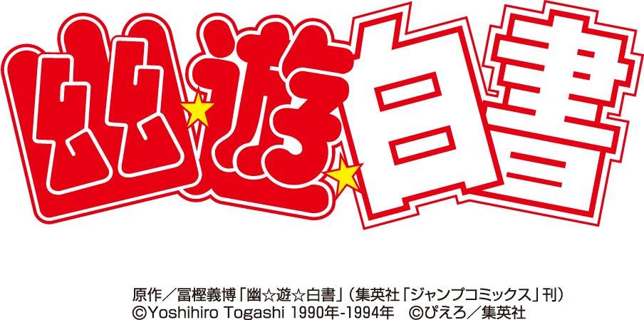 アクセルゲームスタジオ、KLab株式会社と「幽☆遊☆白書」の新作ゲームを共同開発中 https://t.co/pQnMw8N75m