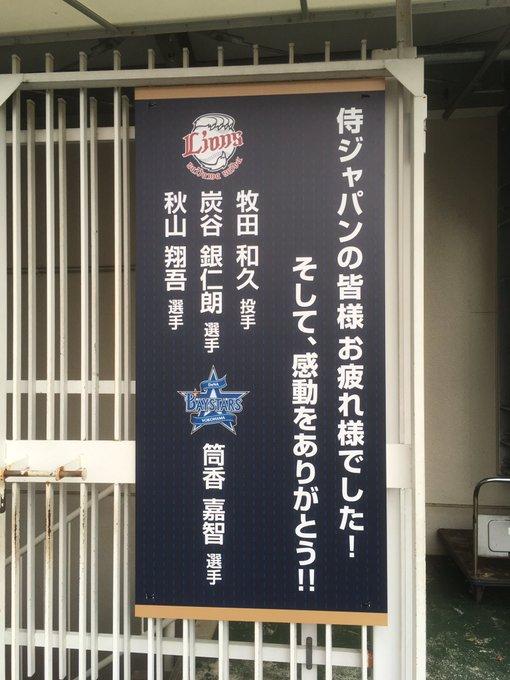 ⚾︎SAMURAI JAPAN⚾︎  オープン戦で西武ライオンズの本拠地へ🐾  選手出入り口にこんなお気遣いが…‼️  素晴らしいこのお気遣い…✨  なんかほっこりしますね(*'ω'*)✨  素晴らしい気遣い‼️  #侍JAPAN #メットライフドーム