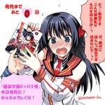 ハユルちゃんは恥ずかしがってるけど『魔装学園H×H』3巻が本日発売!既に書店に並んでます。よろしくね!