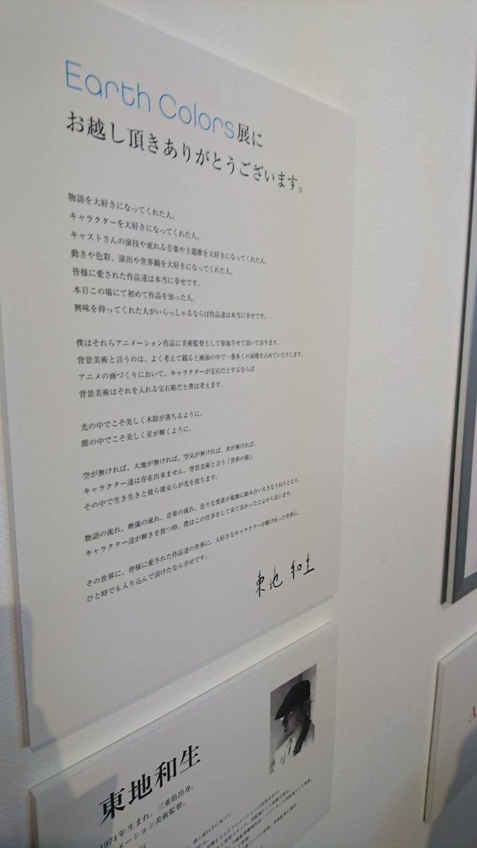 テレビアニメ #凪のあすから の美術監督、東地和生さん。個展会場です~✌#nagiasu #earthcolors