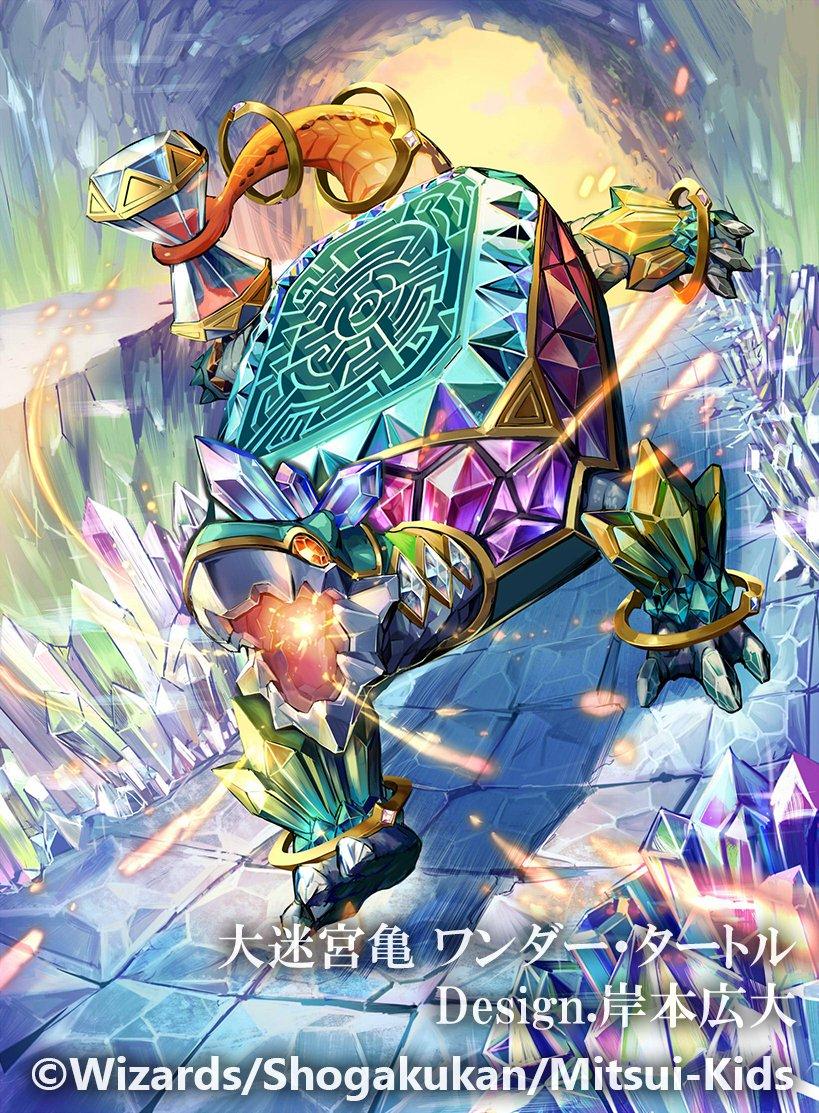 3月25日発売デュエル・マスターズ『拡張パック新1弾 ジョーカーズ参上!!』で『大迷宮亀 ワンダー・タートル』の絵を担当