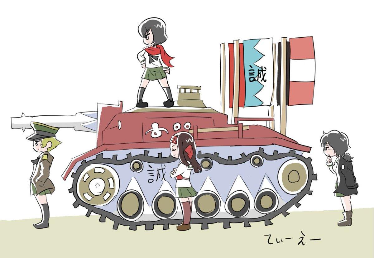 ガルパンワンドロで大洗女子の戦車とキャラの絵がたまったのでまとめてみました。#ガルパン