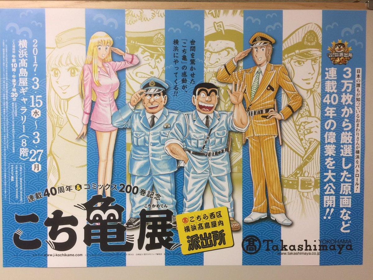 横浜髙島屋ギャラリーで開催中の「こち亀展」、ようやく足を運べました。大量の原画、神田明神に奉納された8メートル巨大絵巻の