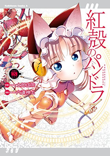 #【電子版】紅殻のパンドラ(10) (角川コミックス・エース) #kindle ¥ 580