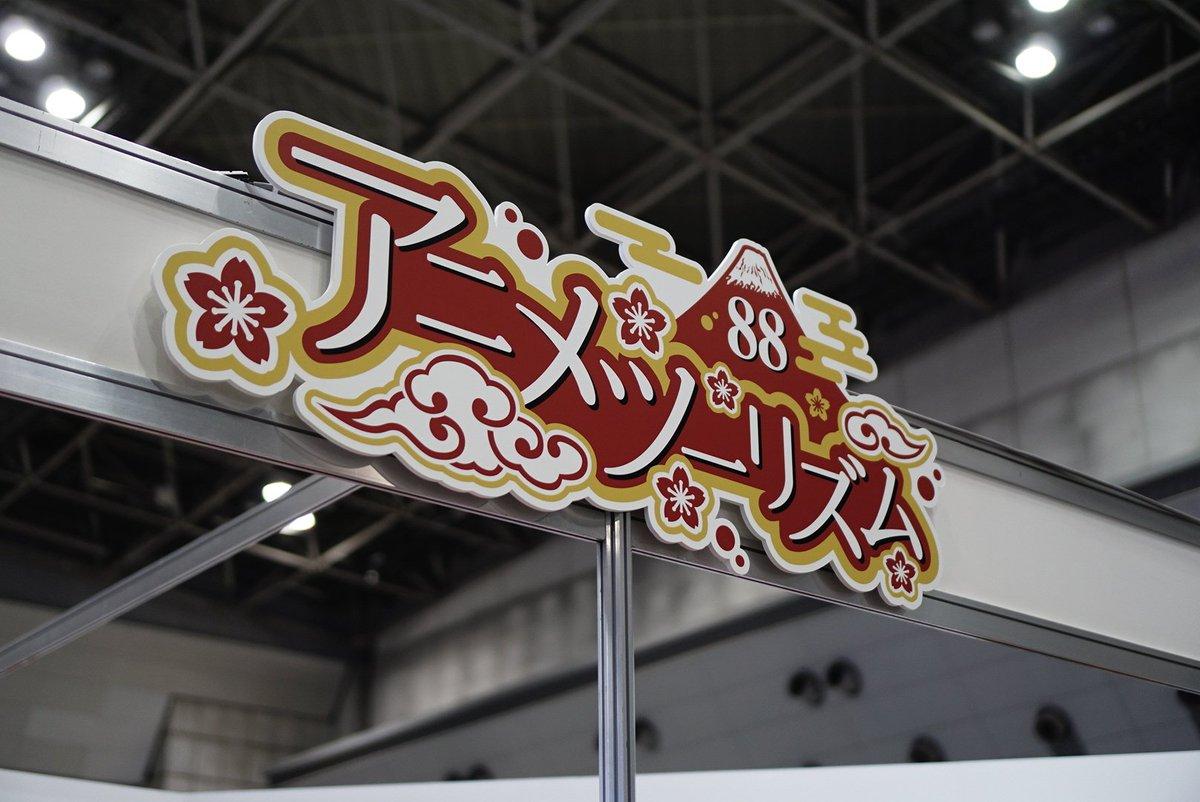 アニメツーリズムブース①埼玉:らき☆すた奈良:境界の彼方