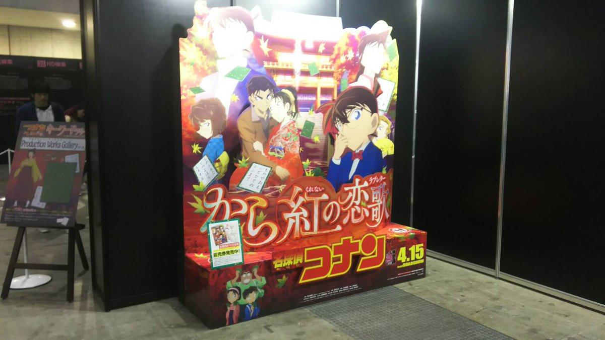 アニメジャパン2017に、FGXスタッフも行っております。名探偵コナンの展示を見て、コナン展の時期を思い出します😊!ちな