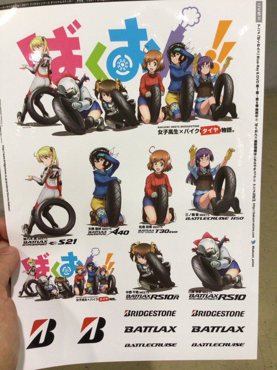 東京モーターサイクルショーのブリヂストンブースでばくおん!!ステッカーゲット。#ばくおん