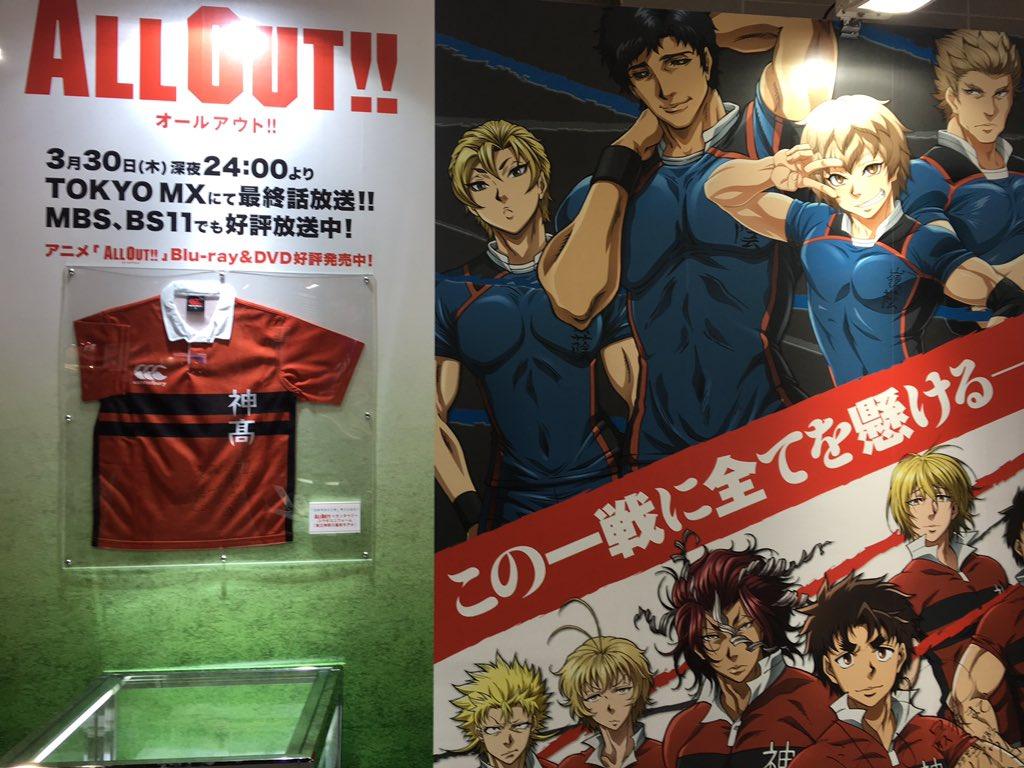 なお、アニメジャパンのトムス・エンタテインメントさんブースでは、来週いよいよ最終話となる『ALL OUT‼︎』の神高ユニ