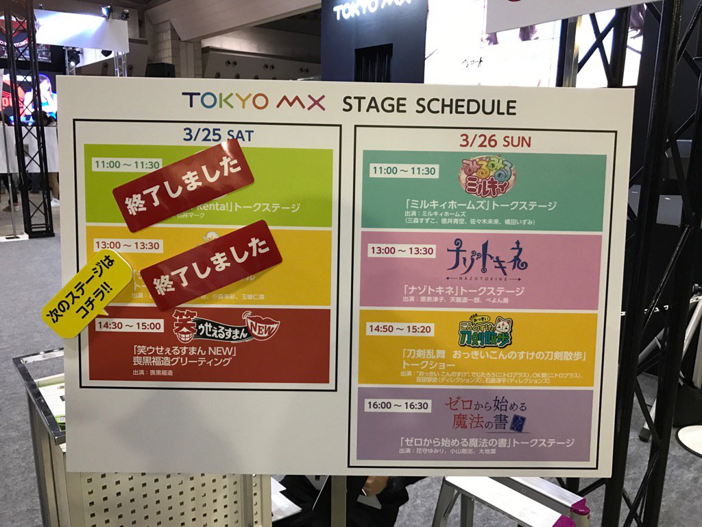 MXのステージでみるみるミルキィとナゾトキネと刀剣散歩のイベントw