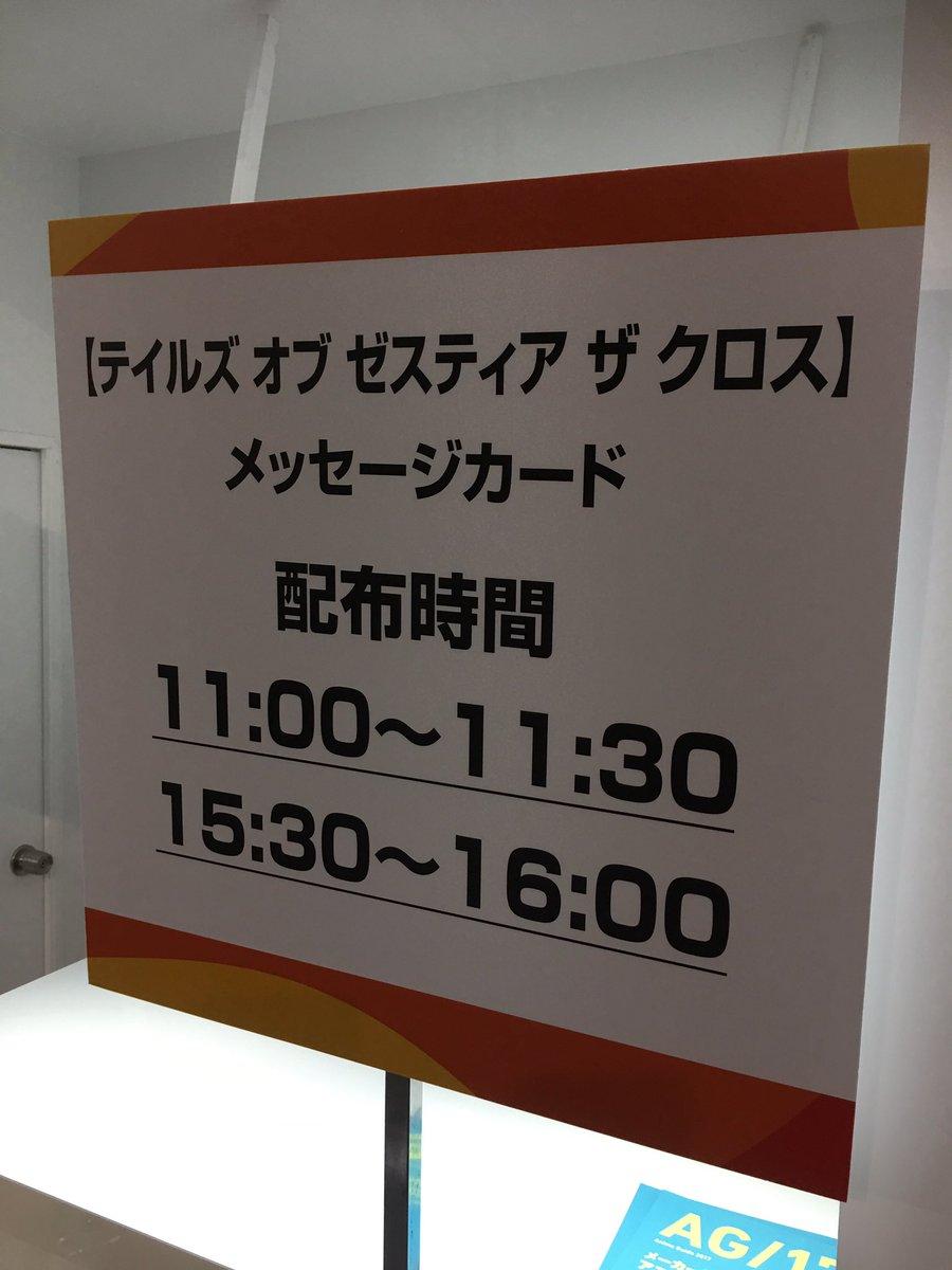ufotableアニメジャパン情報バンダイさんのブース🔶テイルズオブゼスティリアザクロスメッセージカード配布は画像の通り