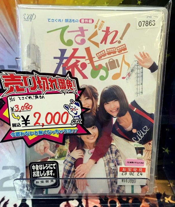 【セール情報】 てさぐれ! 部活もの 番外編「てさぐれ! 旅もの」 [DVD] ¥3,080→¥2,000販売!![期間
