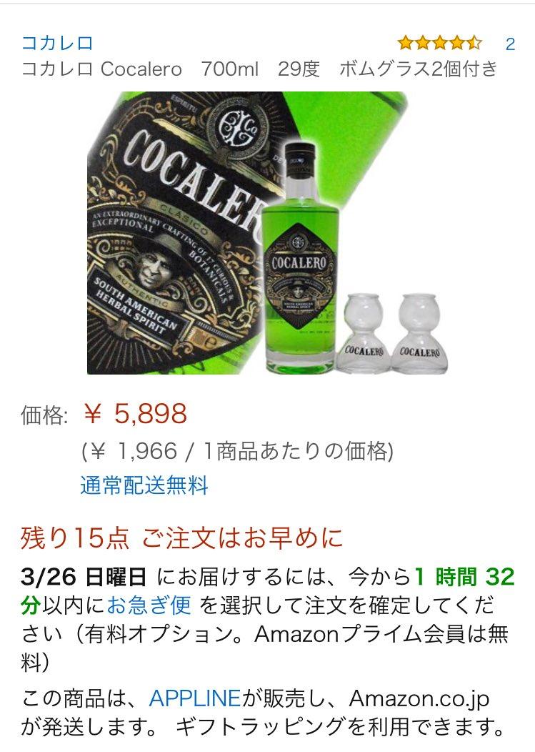 コカインの葉っぱのお酒だって。気になるよね。買おう。 https://t.co/RfVfwIYuGS