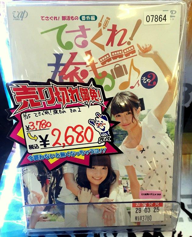 【セール情報】 てさぐれ! 部活もの 番外編「てさぐれ! 旅もの」その2 [DVD]¥3,780→¥2,680販売!![