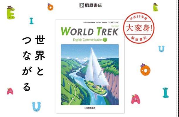 募集world trek english communication I 平成29年度版の3学期内容『涼宮ハルヒの憂鬱』