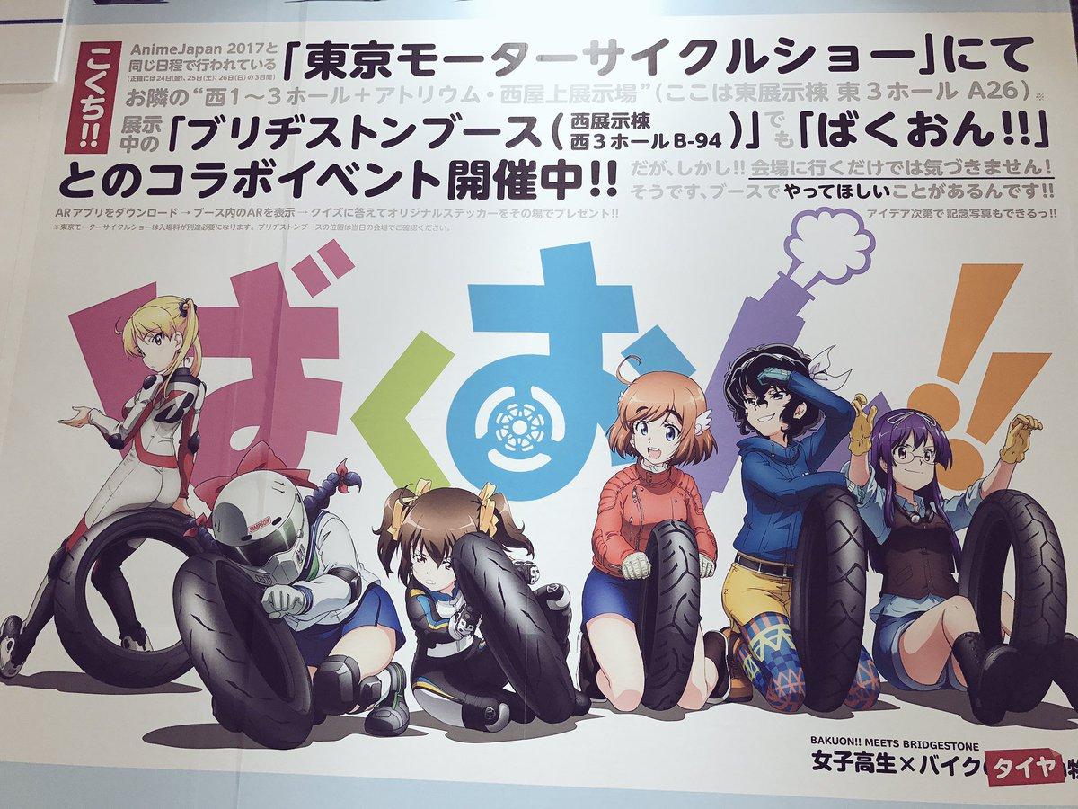 【Anime Japan】トムスブース(A26)にて、ブリヂストンコラボARの出張編や、ファットカンパニーより発売予定の