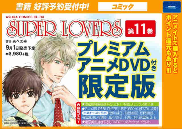 【書籍予約情報⑩】9/1発売予定「SUPER LOVERS 11巻アニメDVD付き限定版」ご予約受付中!限定版はアニメD